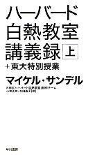 ハーバード白熱教室講義録+東大特別授業(ハヤカワ文庫NF)(上)(文庫)