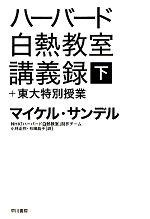 ハーバード白熱教室講義録+東大特別授業(ハヤカワ文庫NF)(下)(文庫)
