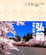 弘前 津軽・白神山地(ことりっぷ)(MAP付)(単行本)