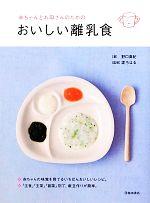 赤ちゃんとお母さんのためのおいしい離乳食(単行本)