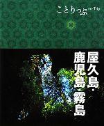 屋久島・鹿児島・霧島(ことりっぷ)(MAP付)(単行本)