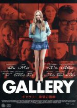 ギャラリー 欲望の画廊(通常)(DVD)
