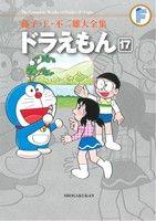 ドラえもん(藤子・F・不二雄大全集)(17)藤子・F・不二雄大全集