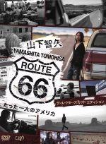 山下智久・ルート66~たった一人のアメリカ DVD-BOX-ディレクターズカット・エディション-(三方背BOX付)(通常)(DVD)