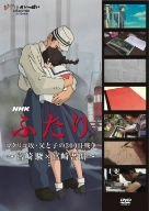 NHK ふたり/コクリコ坂・父と子の300日戦争~宮崎駿×宮崎吾朗~(通常)(DVD)