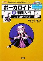 ボーカロイドで作曲入門 「音楽初心者」のための「最短ステップ」!(I・O BOOKS)(DVD‐ROM付)(単行本)