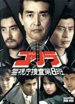 ゴリラ・警視庁捜査第8班 セレクション BOX(通常)(DVD)