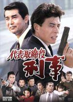 代表取締役刑事 セレクション BOX(通常)(DVD)