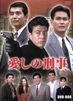 愛しの刑事 BOX(通常)(DVD)