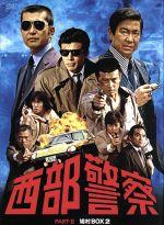 西部警察 PARTⅡ 鳩村BOX 2(通常)(DVD)