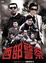 西部警察 PARTⅢ セレクション 木暮BOX 1(通常)(DVD)