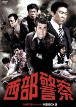 西部警察 PARTⅢ セレクション 木暮BOX 2(通常)(DVD)