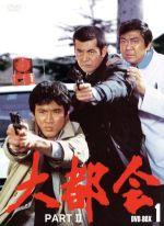 大都会 PARTⅡ BOX 1(通常)(DVD)