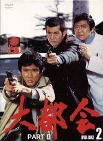 大都会 PARTⅡ BOX 2(通常)(DVD)