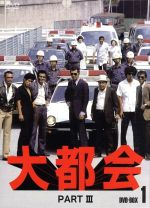 大都会 PARTⅢ BOX 1(通常)(DVD)