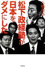 松下政経塾が日本をダメにした(新書)