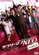 サラリーマンNEO 劇場版(笑)(通常)(DVD)