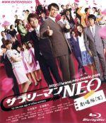サラリーマンNEO 劇場版(笑)(Blu-ray Disc)(BLU-RAY DISC)(DVD)
