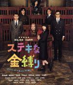 ステキな金縛り スタンダード・エディション(Blu-ray Disc)(BLU-RAY DISC)(DVD)
