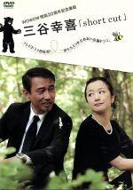 WOWOW開局20周年記念番組 三谷幸喜 short cut(通常)(DVD)