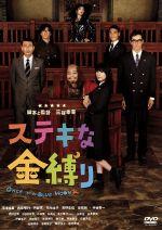 ステキな金縛り スタンダード・エディション(通常)(DVD)
