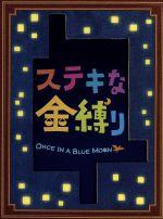 ステキな金縛り スペシャル・エディション(通常)(DVD)