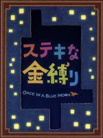 ステキな金縛り スペシャル・エディション(Blu-ray Disc)(BLU-RAY DISC)(DVD)