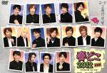 春どこ2012 DVD-PREMIUM EDITION-(CD、ブックレット付)(通常)(DVD)