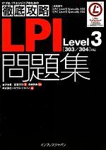 徹底攻略LPI問題集Level3対応(単行本)