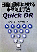 日産自動車における未然防止手法Quick DR(単行本)