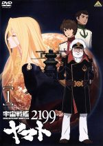宇宙戦艦ヤマト2199 1(通常)(DVD)