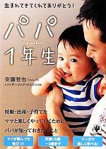 パパ1年生 生まれてきてくれてありがとう!(単行本)