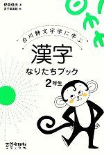 漢字なりたちブック2年生 白川静文字学に学ぶ(児童書)