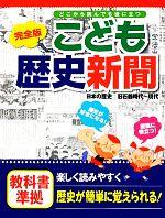 完全版こども歴史新聞 日本の歴史 旧石器時代~現代(児童書)