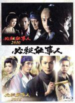 必殺仕事人2010&2012(Blu-ray Disc)(BLU-RAY DISC)(DVD)