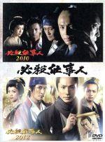 必殺仕事人2010&2012(通常)(DVD)