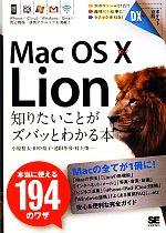 Mac OS X 10.7 Lion 知りたいことがズバッとわかる本(ポケット百科DX)(単行本)