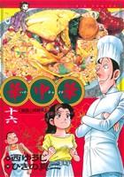 華中華(ハナ・チャイナ)(16)(ビッグC)(大人コミック)