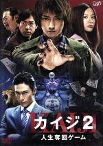 カイジ2 人生奪回ゲーム(通常)(DVD)