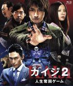 カイジ2 人生奪回ゲーム(Blu-ray Disc)(BLU-RAY DISC)(DVD)