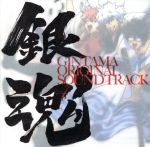 銀魂 オリジナル・サウンドトラック4(通常)(CDA)