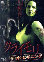 クライモリ デッド・ビギニング(通常)(DVD)