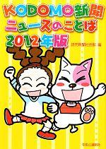 KODOMO新聞ニュースのことば(2012年版)(児童書)