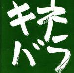 木根尚登20周年記念ベスト TM楽曲集 キネバラ(通常)(CDA)