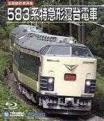 旧国鉄形車両集 583系特急形寝台電車(Blu-ray Disc)