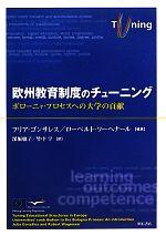 欧州教育制度のチューニング ボローニャ・プロセスへの大学の貢献(単行本)