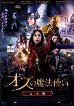 オズの魔法使い 完全版(通常)(DVD)