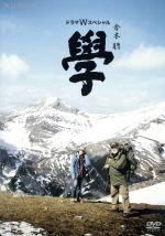 ドラマWスペシャル 倉本聰 學(通常)(DVD)