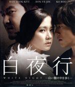 白夜行-白い闇の中を歩く-(Blu-ray Disc)(BLU-RAY DISC)(DVD)