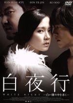 白夜行-白い闇の中を歩く-(通常)(DVD)